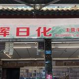成都市艳红新生活日用品商贸部